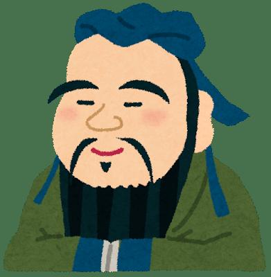 孔子とはどんな人物?簡単に説明【完全版まとめ】 | 歴史上の人物.com